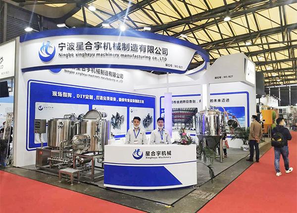 宁波星合宇机械——2020年上海技术设备展会
